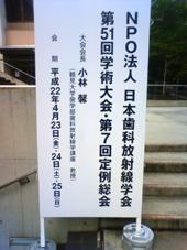 第51回歯放総会・回想.01
