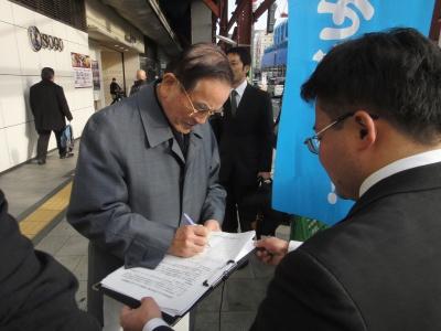 12.12 亀井郁夫元参議からも署名を頂く