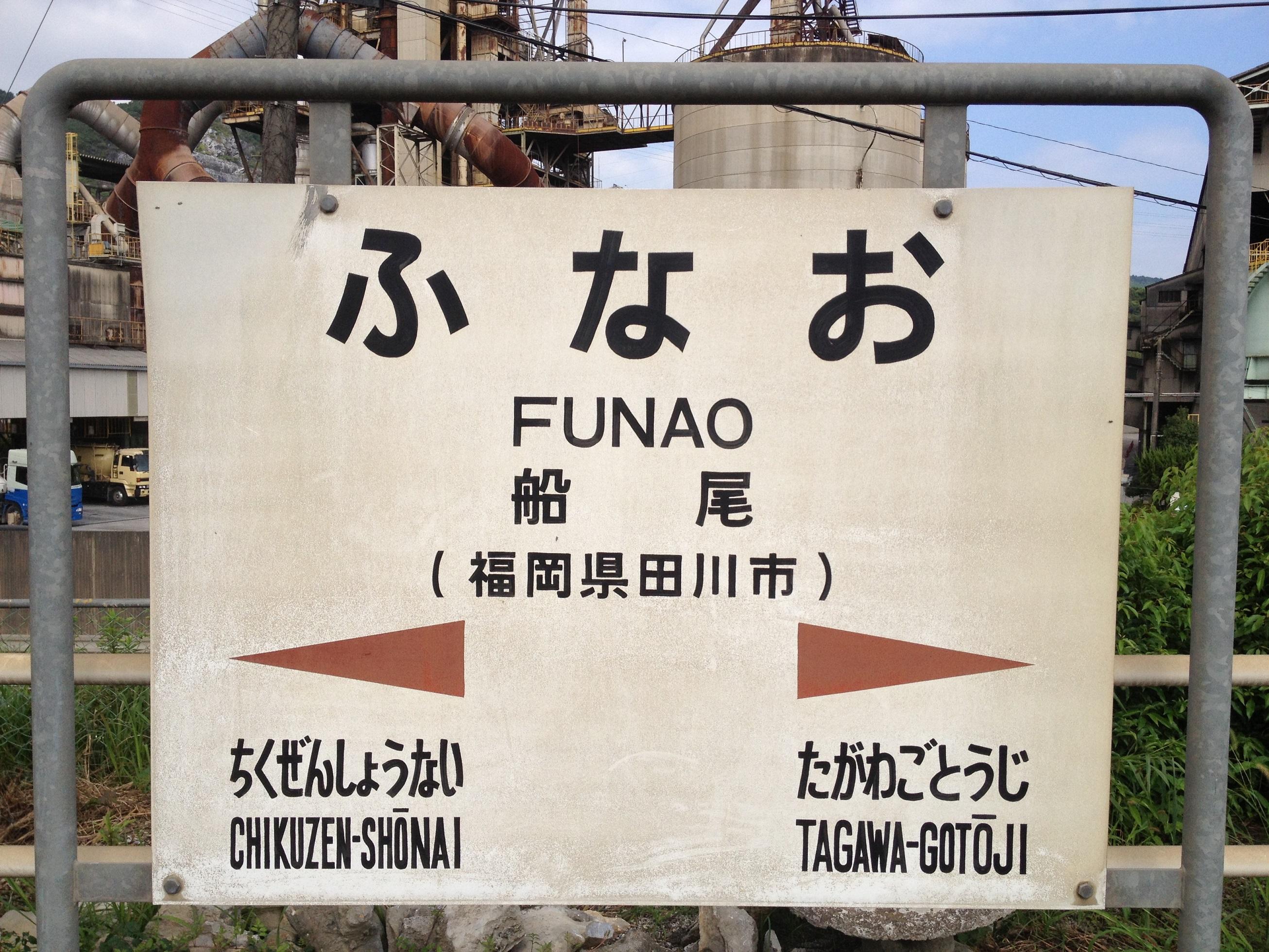 funao01