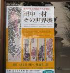 美術館ポスター