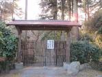 神流川沿いの天神山公園は原家の庭