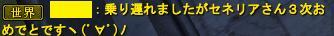 ありがとー!