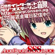 Angel Beats! SSS(死んだ 世界 戦線)RADIO