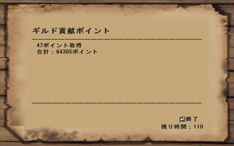死闘47ラスタ