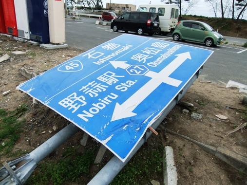 20120504-07野蒜駅