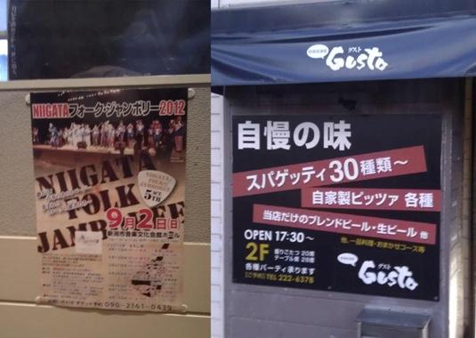 20120801欧風居酒屋Gusto