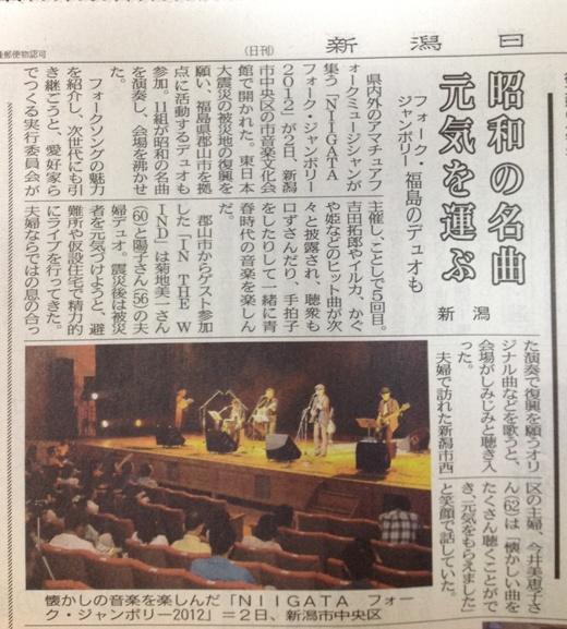 20120903-01新潟日報記事