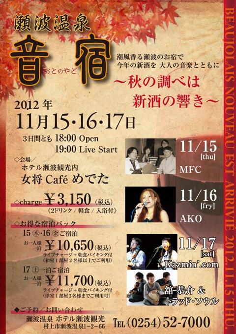 201211音宿フライヤー
