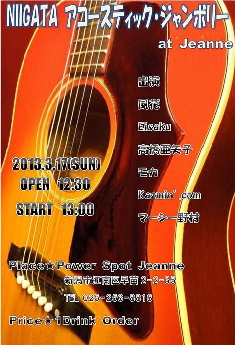 2013.3.17NAJ at Jeanneポスター