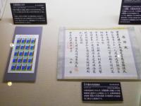 senkak stamp