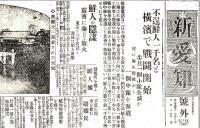 震災朝鮮人