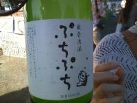 sake_putiputi.jpg