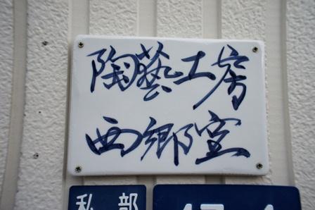 20110927saigou5.jpg
