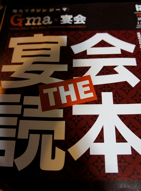 20111106enkai.jpg