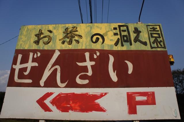20111114horanoenn.jpg