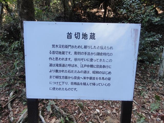 20120104kubikirijizou2.jpg