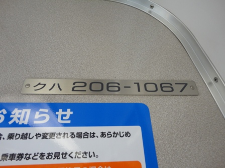 20120130densya3.jpg