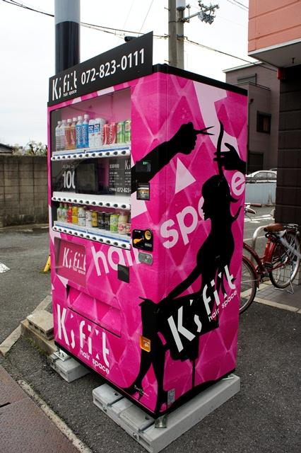 20120426hannbaiki1.jpg