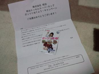 2011 10 03_8459