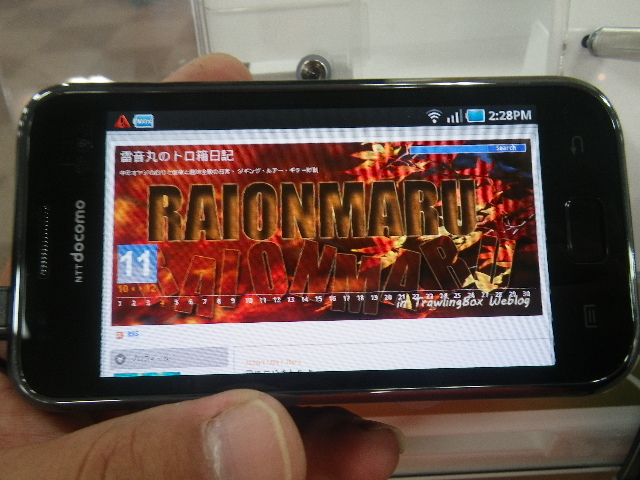 最新の携帯電話GALAXY S