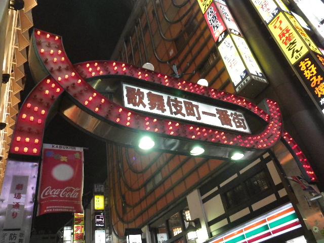 また来た、歌舞伎町