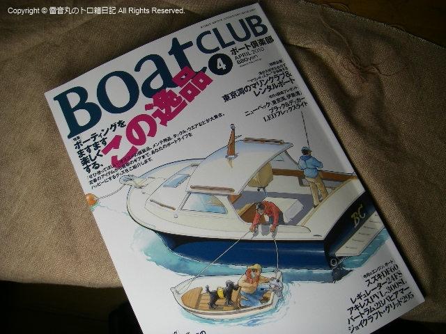 今月のボートクラブ