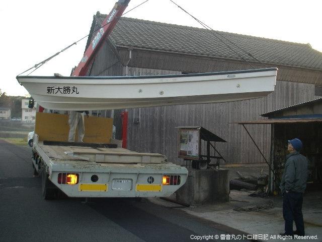 新しい名人の船