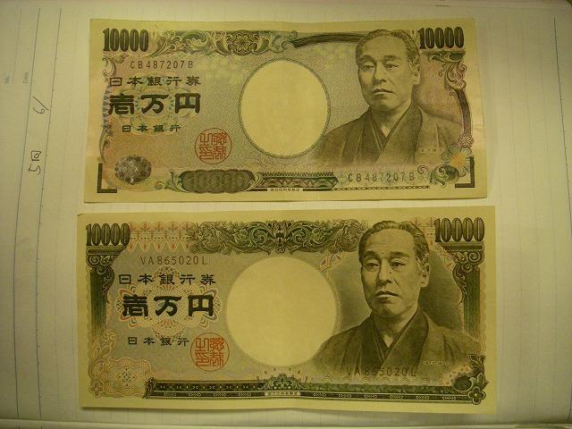 壱万円おもて