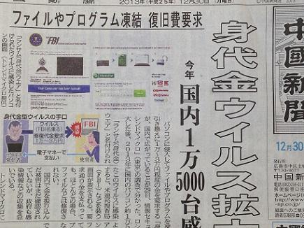 12302013中国新聞S1