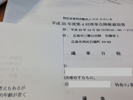 12262013ATAC理事会S1