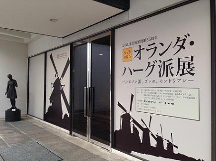12062013オランダハーグ展広島美術館S1