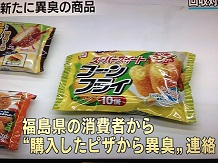 1052014冷凍食品農薬汚染SS2