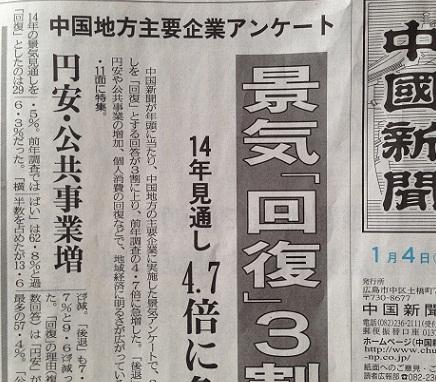 1042014中国新聞S4