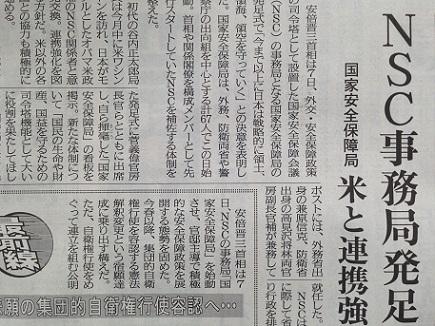 1082014中国新聞S1