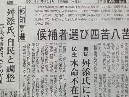 1082014中国新聞S2