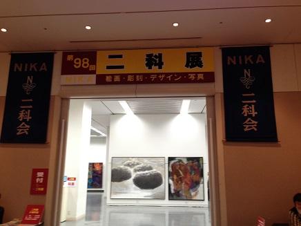 1112014二科展広島S1