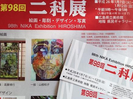 1112014二科展広島S10
