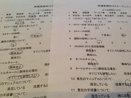 1172014広島無料セミナーS