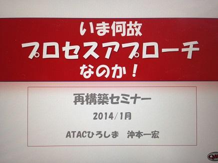 1172014広島無料セミナーS2