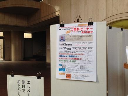 1172014広島無料セミナーS3