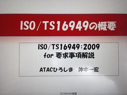 1162014福山セミナーHKRS