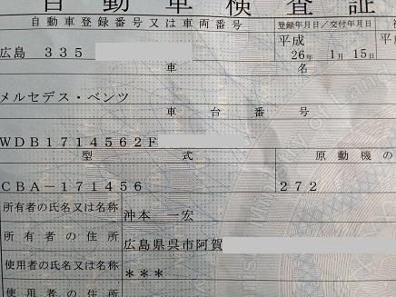 1152014陸運事務所旧車検証S5M