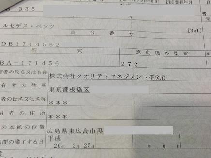1152014陸運事務所旧車検証S4M