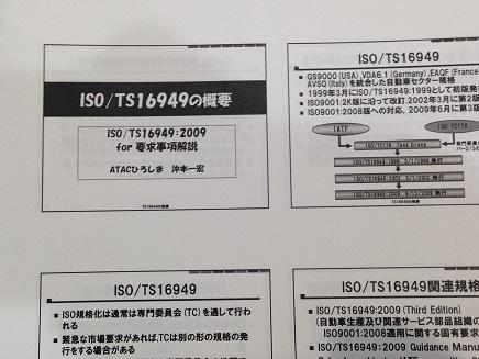 1142014セミナー資料作成S2