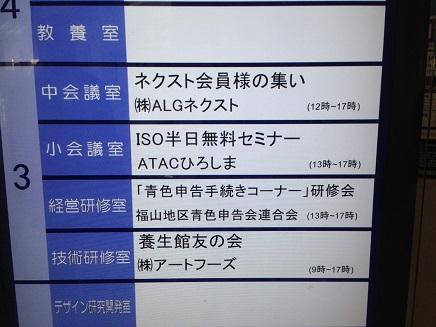 1202014福山セミナーS1