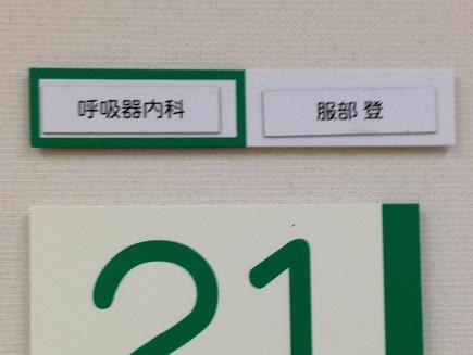 1312014広大病院S7