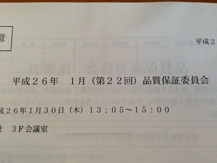 1302014QA委員会S3