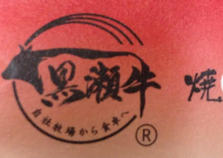 1302014黒瀬牛S