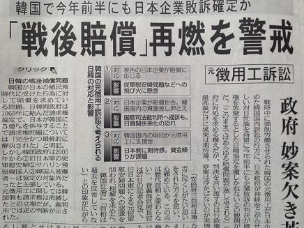 1282014中国新聞S2