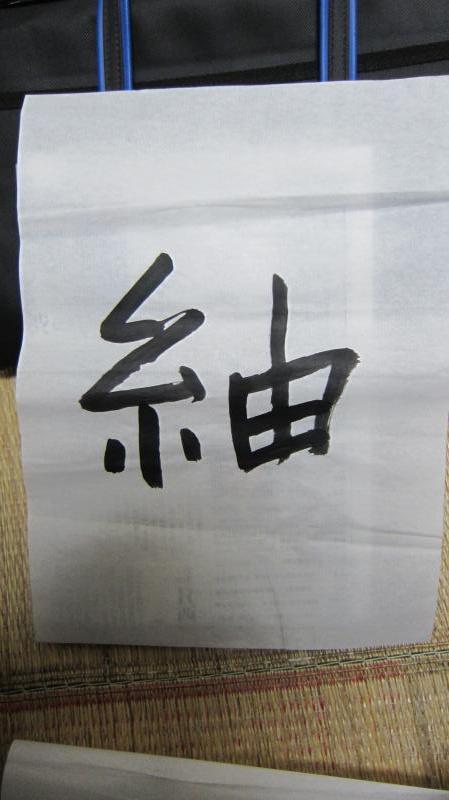 tsumugi-shodo.jpg